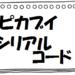 ポケモンLet'sGo!ピカチュウイーブイ シリアルコード・ふしぎなおくりもの・配布・プレゼント一覧